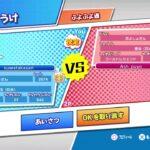 ぷよぷよeスポーツ PS4 日課リベンジ1時間以内に5連勝 2日目