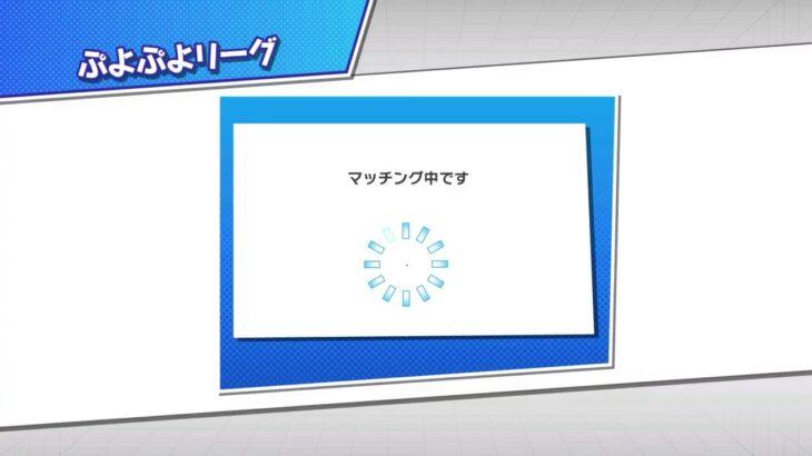 ぷよぷよeスポーツ PS4 日課リベンジ1時間以内に5連勝 8日目