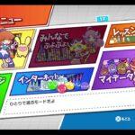 【ぷよぷよeスポーツ】ぷよ娘【PS4 switch PC】