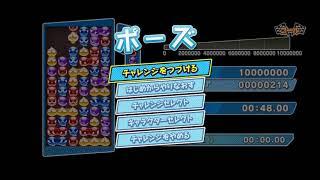 ぷよぷよeスポーツSteam100万TAします…!