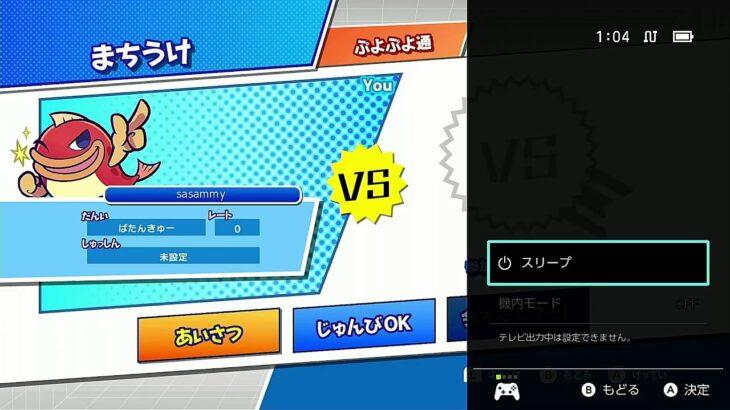 のらぼ(ぷよぷよeスポーツ) VSはるき