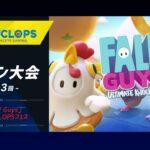 eo ✖️ CYCLOPS eスポーツ大会シリーズ第3回『Fall Guys』CYCLOPS フェス