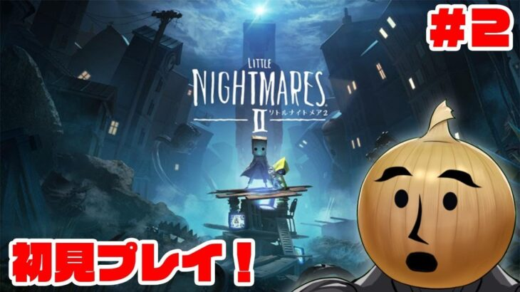 eoheohのゲーム生【Little Nightmares2】 リトルナイトメア2 前回の続きからクリアまで