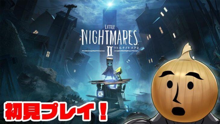 eoheohのゲーム生【Little Nightmares2】 リトルナイトメア2