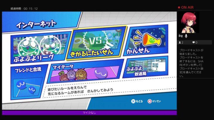 ぷよぷよeスポーツ 福ぷよリーグ vsひょうけつ