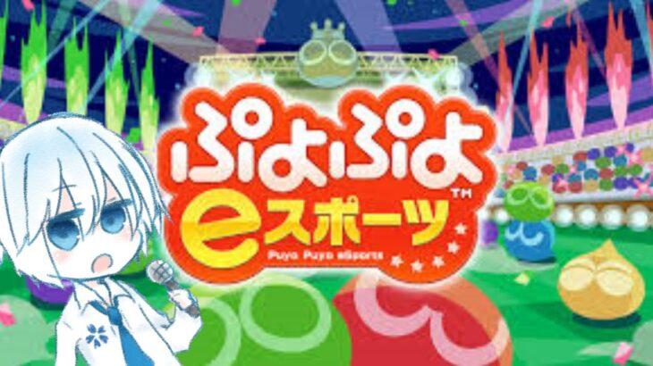 ✿【ぷよぷよeスポーツ】vs yatsutaki 30先