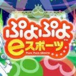 ✿【ぷよぷよeスポーツ】vs今北二キ50先
