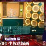 ⚡【gmbola】100万の大損害の巻き【オンラインカジノ】【kaekae】