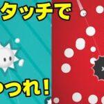 シンプルなのに斬新なアクションゲーム!【leap on!】