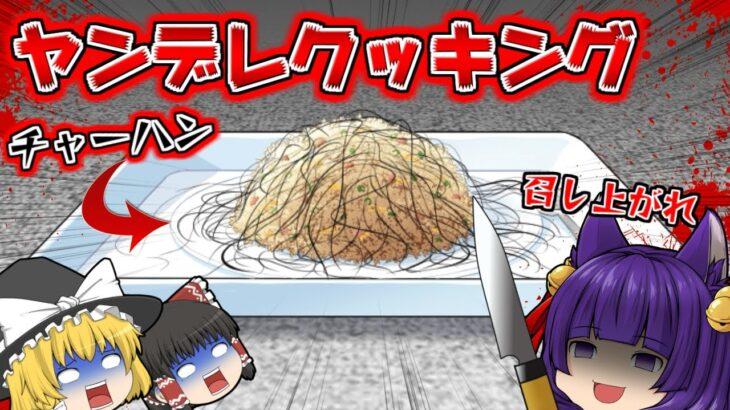 【ゆっくり実況】「絶対にやってはいけない監禁ゲーム」がヤバい!!うp主、ヤンデレが作ったチャーハンを食べる!?【たくっち】