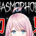 🔴【phasmophobia】幽霊調査員になれるホラーゲームで職業体験❤️【初見プレイ】