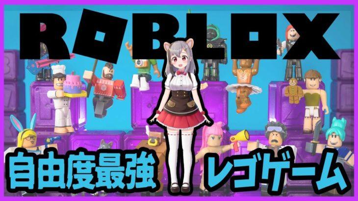 【朝活】自由度最強ロゴゲーム♥play ROBLOX!!!-Primeira vez jogando