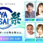 【最終回】presented by arrows 矢祭 YASAI~モバイルeスポーツの旬を味わえ~Season2