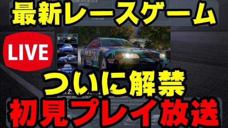 本日解禁!【新作レースゲーム】project cars GO初見プレイ配信!