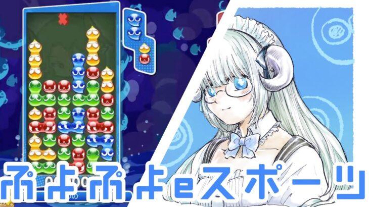 【switch】ねこまるさんと70先【ぷよぷよeスポーツ】