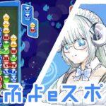 【switch】nonaさんと50先【ぷよぷよeスポーツ】