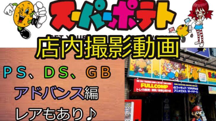 【ゲーム 店内撮影】スーパーポテト店内撮影動画です(^^♪