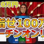 エルドアカジノのバカラでマーチンゲール法を使って目指せ100万円!