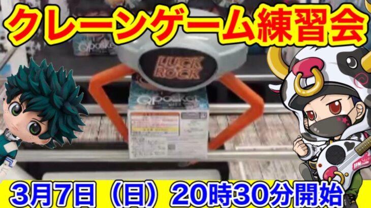【クレーンゲーム勉強会】ラックロックで上達する方法を考えよう!!