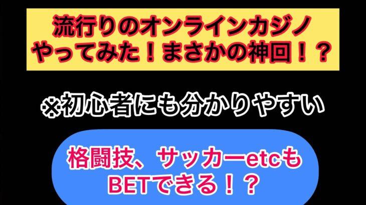 【流行りオンラインカジノで神回!?スロット編】概要欄からリンクで簡単登録!キャンペーンあり!