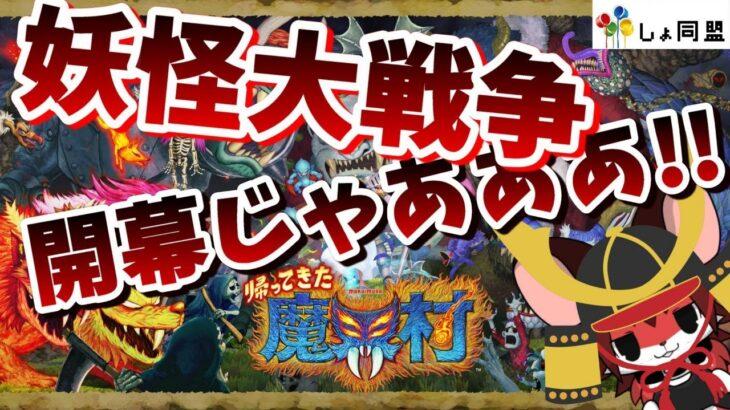 【帰ってきた魔界村】鬼畜ゲームふたたび!ちょっと魔界村までいってくる!!【実況プレイ】