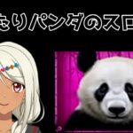 まったりパンダさん【オンラインカジノ スロット】