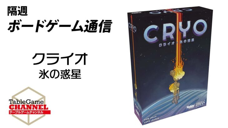 隔週ボードゲーム通信『クライオ:氷の惑星』編!