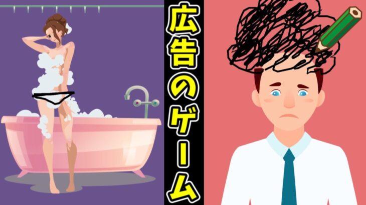 絵を描いて謎を解く広告のゲームが面白すぎた