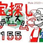 宝探しデスゲーム154~156