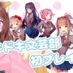 【#5】ドキドキ文芸部初プレイ!【ゲーム】