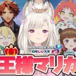 【マリオカート8デラックス】王様ゲームしましょう!!! #王様マリカ 【白宮みみ / あにまーれ】