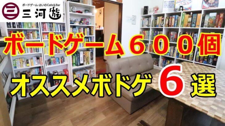 【ボードゲーム600個】三河遊のオススメボードゲーム6選