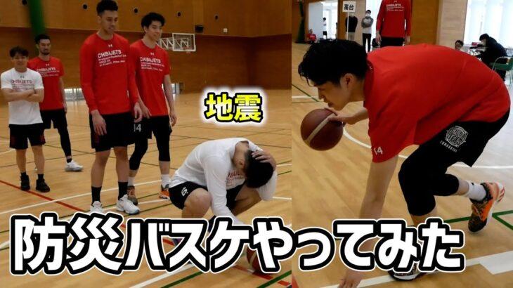 防災バスケゲームに選手が挑戦!楽しく防災を学びながらバスケしてみた!