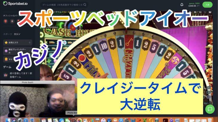【ライブカジノで一発逆転。スポーツベッドアイオー】クレイジータイム