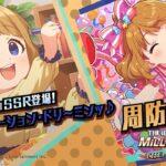ゲーム「アイドルマスター ミリオンライブ! シアターデイズ」周防 桃子 スペシャル動画【アイドルマスター】