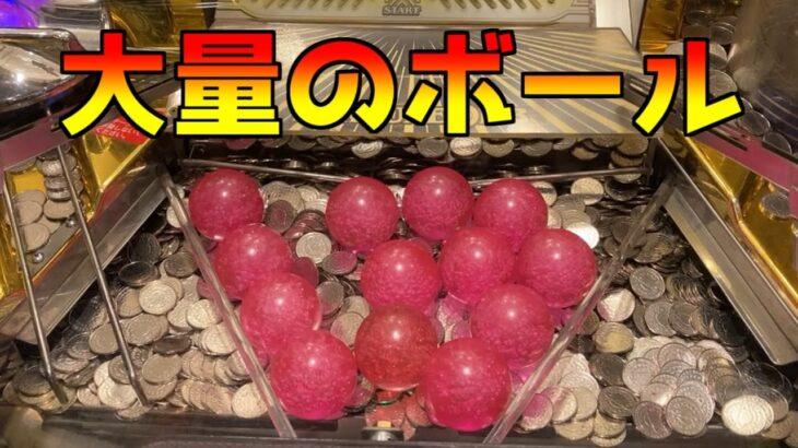 【メダルゲーム】ボールが超大量に出ている台があったので遊んでみたら・・・(フォーチュンオーブ)