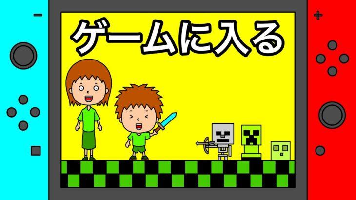 【アニメ】ゴウキ、ゲームの中に入る!