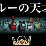 ドイヒーさんのダラダラゲーム実況「アモングアス・宇宙人狼・その11」