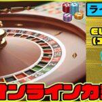 ライブカジノ!【オンラインカジノ】【エルドア】