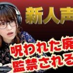 【ゲーム実況】新人声優 呪われた廃校に監禁される!?