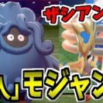 【ポケモン剣盾】ザシアンを完封!? 「モジャンボ」のゲームメイクが予想以上にヤバい件
