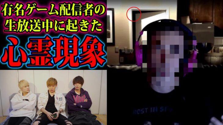 有名ゲーム実況者の生放送で起きた心霊現象が放送事故レベル。