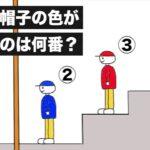 【アニメ】理不尽な帽子の色当てゲーム