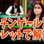 マーチンゲール法【カジノ攻略法】【ルーレット】【オンラインカジノ】