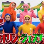 少年忍者【全身タイツ】トランポリンでジェスチャーゲーム!
