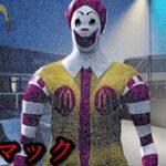 マクドナルドで『ド○ルドと鬼ごっこ』恐怖のハッピーセット探しのホラーゲームが怖い(大絶叫あり)