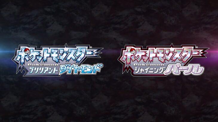 【公式】『ポケットモンスター ブリリアントダイヤモンド・シャイニングパール』初公開映像