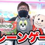 【ガチ挑戦?!】1万円でクレーンゲームで取った景品だけでしりとりしたら限界で何個ゲット出来るのか?!