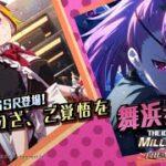ゲーム「アイドルマスター ミリオンライブ! シアターデイズ」舞浜 歩 スペシャル動画【アイドルマスター】