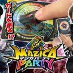 【マジカ】新しすぎる未体験カードゲーム!話題のマジカパーティで遊んでみる!